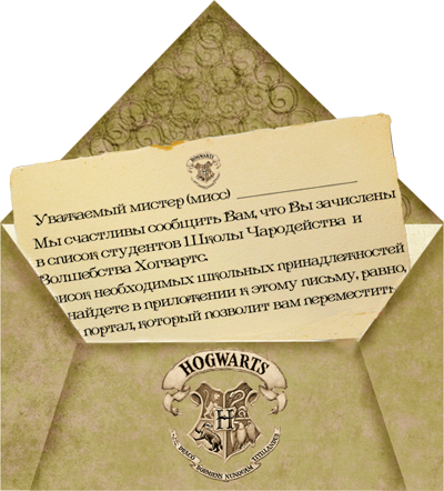 http://livehogwarts.ru/adminimg/reklama-mal.png